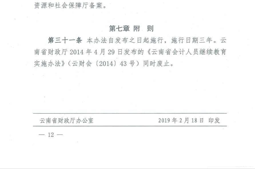 云南省会计人员继续教育实施办法 会计继续教育 第16张
