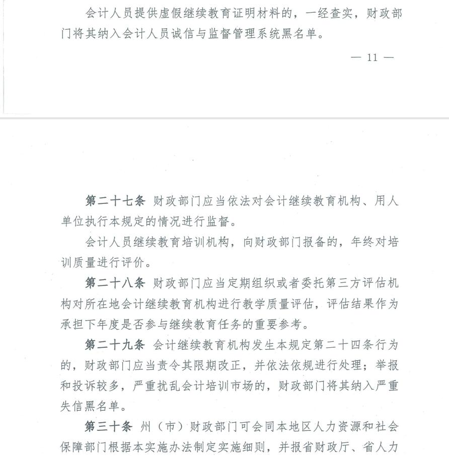 云南省会计人员继续教育实施办法 会计继续教育 第15张