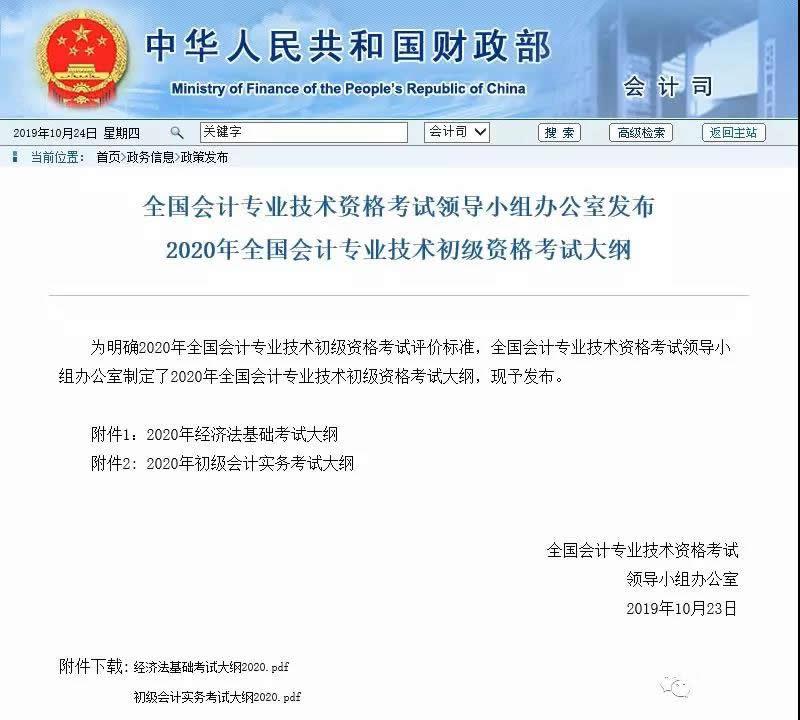 财政部正式公布2020年初级会计考试大纲!