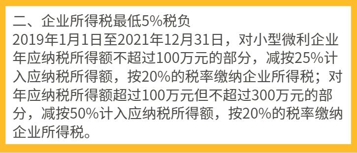 2019,增值税合理避税的12种方法!对会计200%实用! 〖会计实务〗 第3张