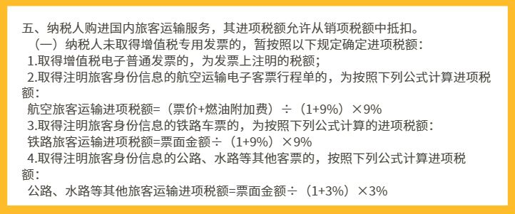 2019,增值税合理避税的12种方法!对会计200%实用! 〖会计实务〗 第19张
