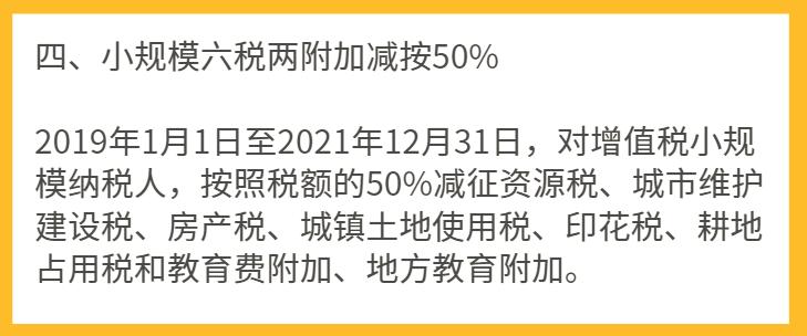 2019,增值税合理避税的12种方法!对会计200%实用! 〖会计实务〗 第16张
