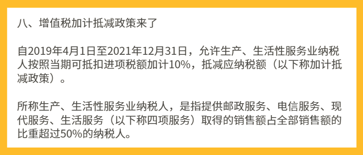2019,增值税合理避税的12种方法!对会计200%实用! 〖会计实务〗 第42张