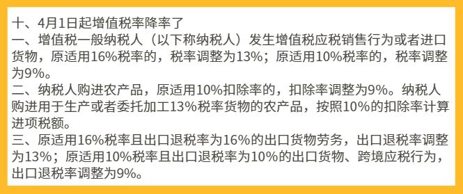 2019,增值税合理避税的12种方法!对会计200%实用! 〖会计实务〗 第52张