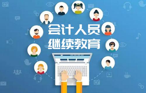 云南省会计人员继续教育实施办法