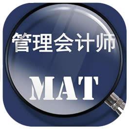 管理会计师MAT
