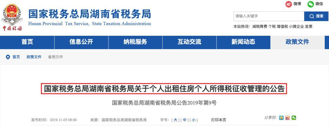 税务局明确了!12月1日起,个人出租住房这样缴个税!