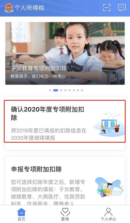 必须关注!否则2020年子女教育费等专项附加不允许扣除