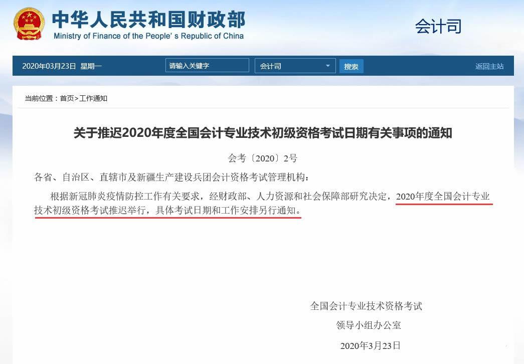 财政部官宣:2020年初级会计考试延期!
