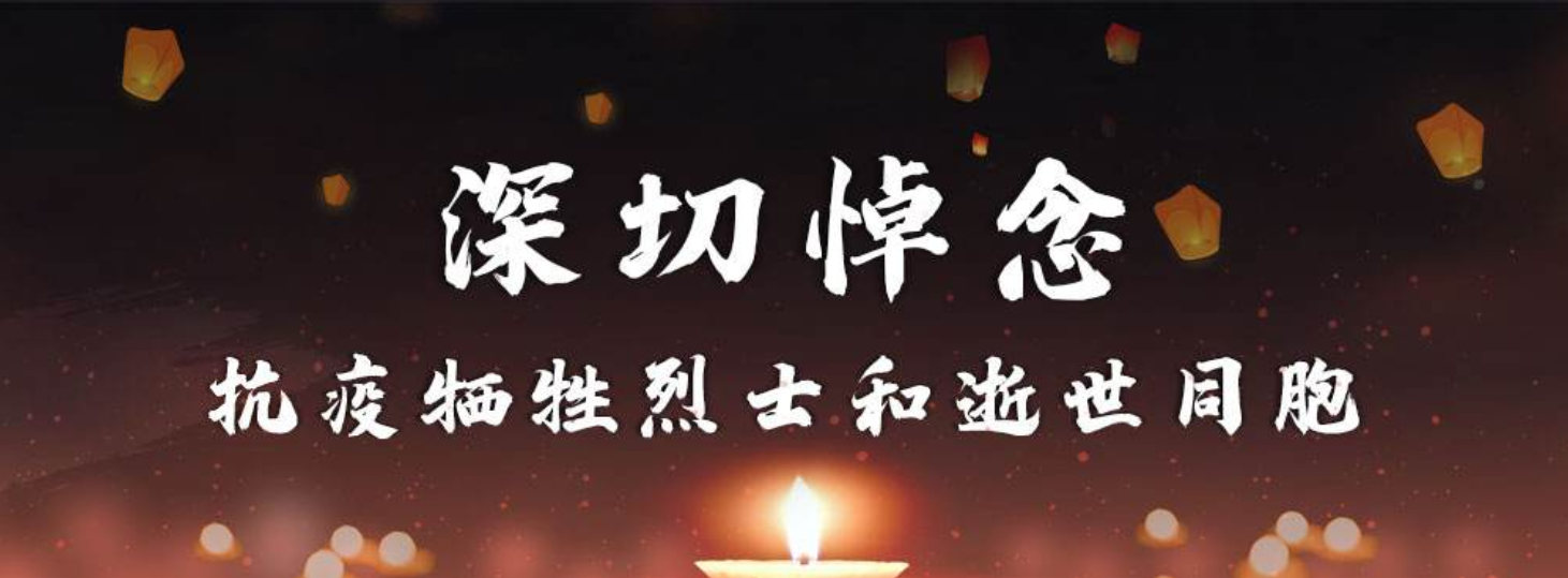 为全国各族人民在抗击新冠肺炎疫情斗争中牺牲的烈士和逝世同胞深切哀悼!!